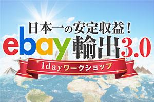 ebay輸出3.0 1dayワークショップ
