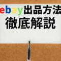 【2020年版】ebayの出品方法をわかりやすく解説!
